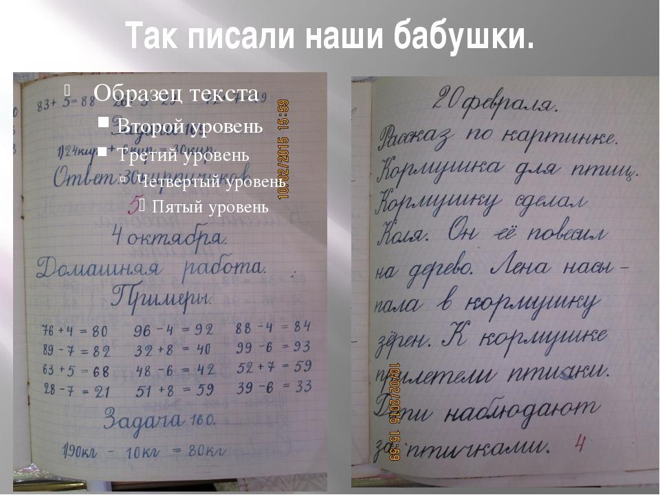 Так писали наши бабушки.