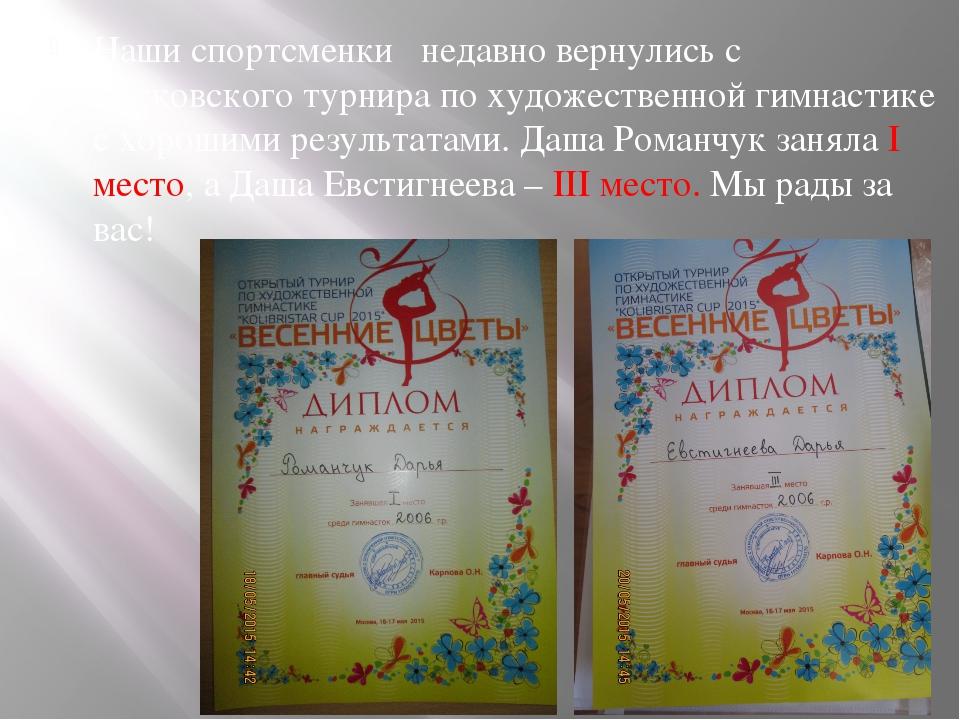 Наши спортсменки недавно вернулись с московского турнира по художественной г...