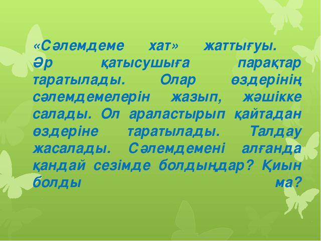 «Сәлемдеме хат» жаттығуы. Әр қатысушыға парақтар таратылады. Олар өздерінің с...