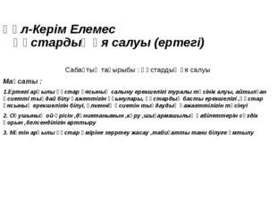 Құл-Керім Елемес Құстардың ұя салуы (ертегі) Сабақтың тақырыбы : Құстардың ұя