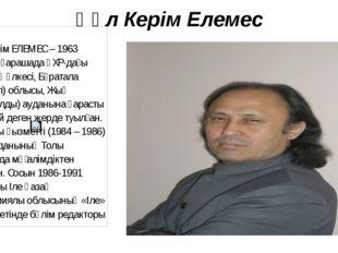 Құл Керім Елемес