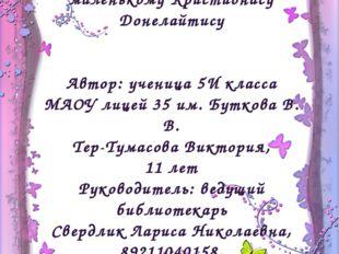 Письмо маленькому Кристионасу Донелайтису Автор: ученица 5И класса МАОУ лицей