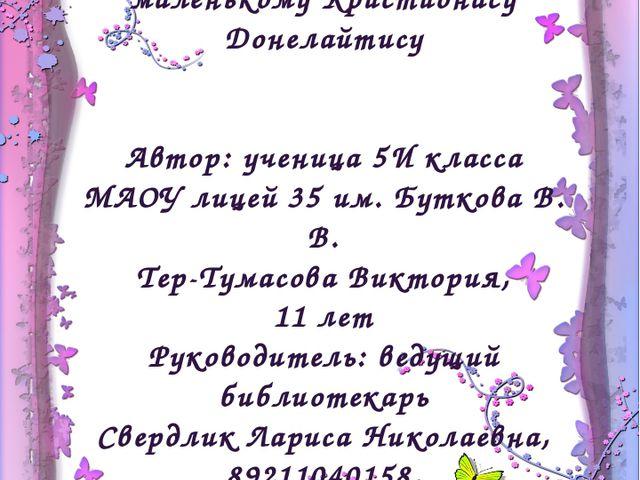 Письмо маленькому Кристионасу Донелайтису Автор: ученица 5И класса МАОУ лицей...