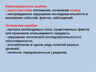 Композиционные ошибки: - несоответствие изложения, сочинения плану; - неопра