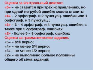 Оценки за контрольный диктант. «5» – не ставится при трёх исправлениях, но пр