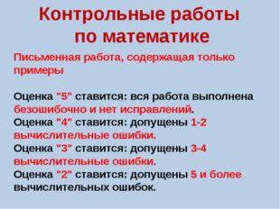 Контрольные работы по математике Письменная работа, содержащая только примеры