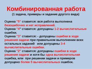 """Комбинированная работа (1 задача, примеры и задание другого вида) Оценка """"5"""""""