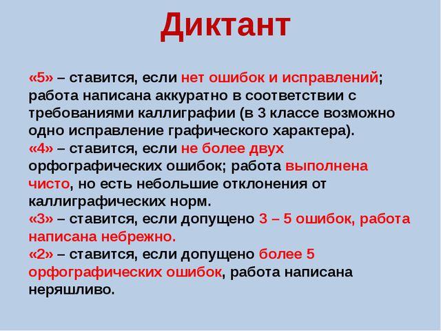 Диктант «5» – ставится, если нет ошибок и исправлений; работа написана аккура...
