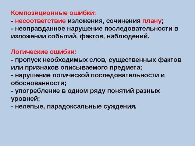 Композиционные ошибки: - несоответствие изложения, сочинения плану; - неопра...