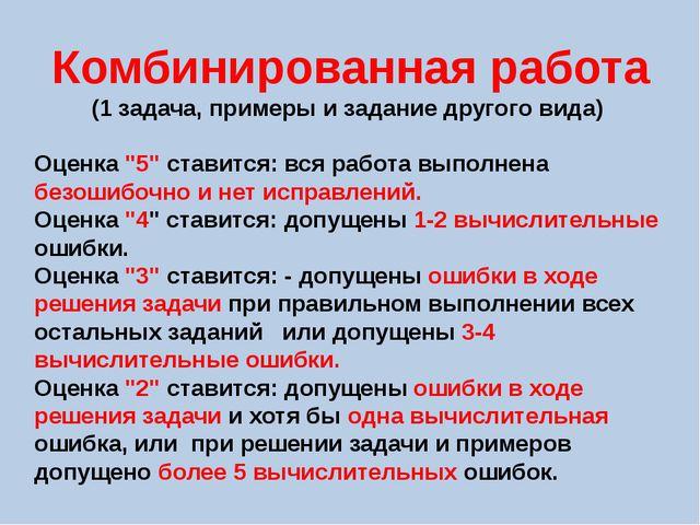"""Комбинированная работа (1 задача, примеры и задание другого вида) Оценка """"5""""..."""