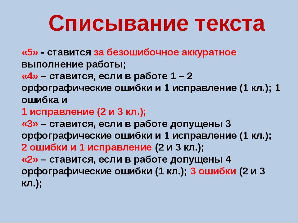 «5» - ставится за безошибочное аккуратное выполнение работы; «4» – ставится,...