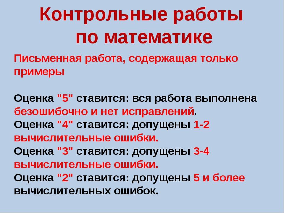 Контрольные работы по математике Письменная работа, содержащая только примеры...