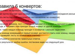 Правила 6 конвертов: Разбить класс на группы(4-6 групп); Каждая группа получа