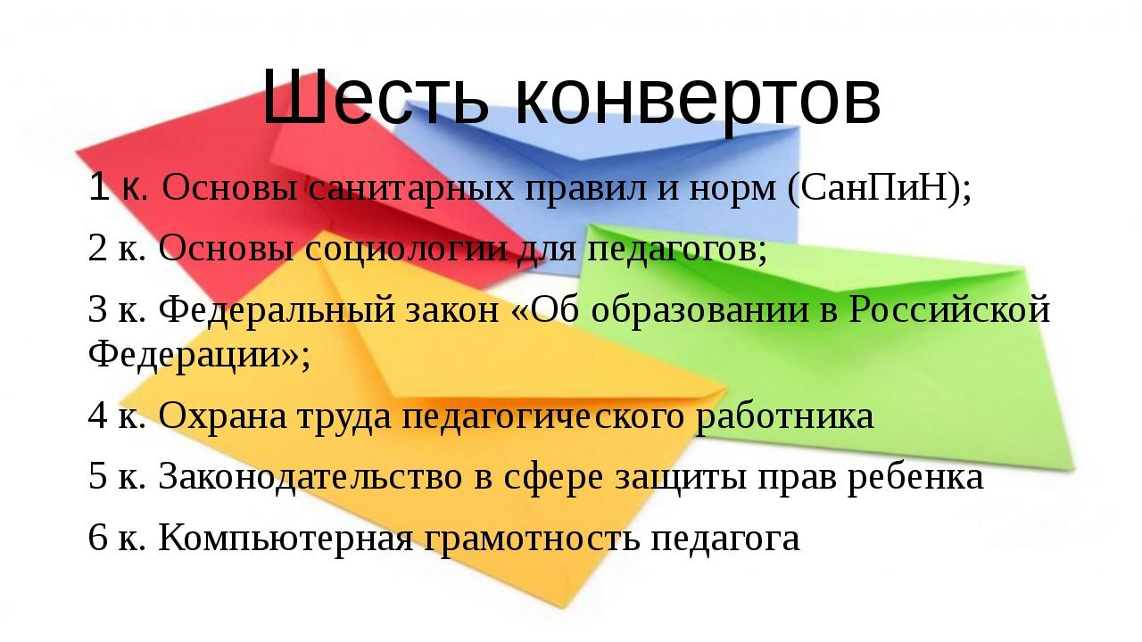 Шесть конвертов 1 к. Основы санитарных правил и норм (СанПиН); 2 к. Основы со...
