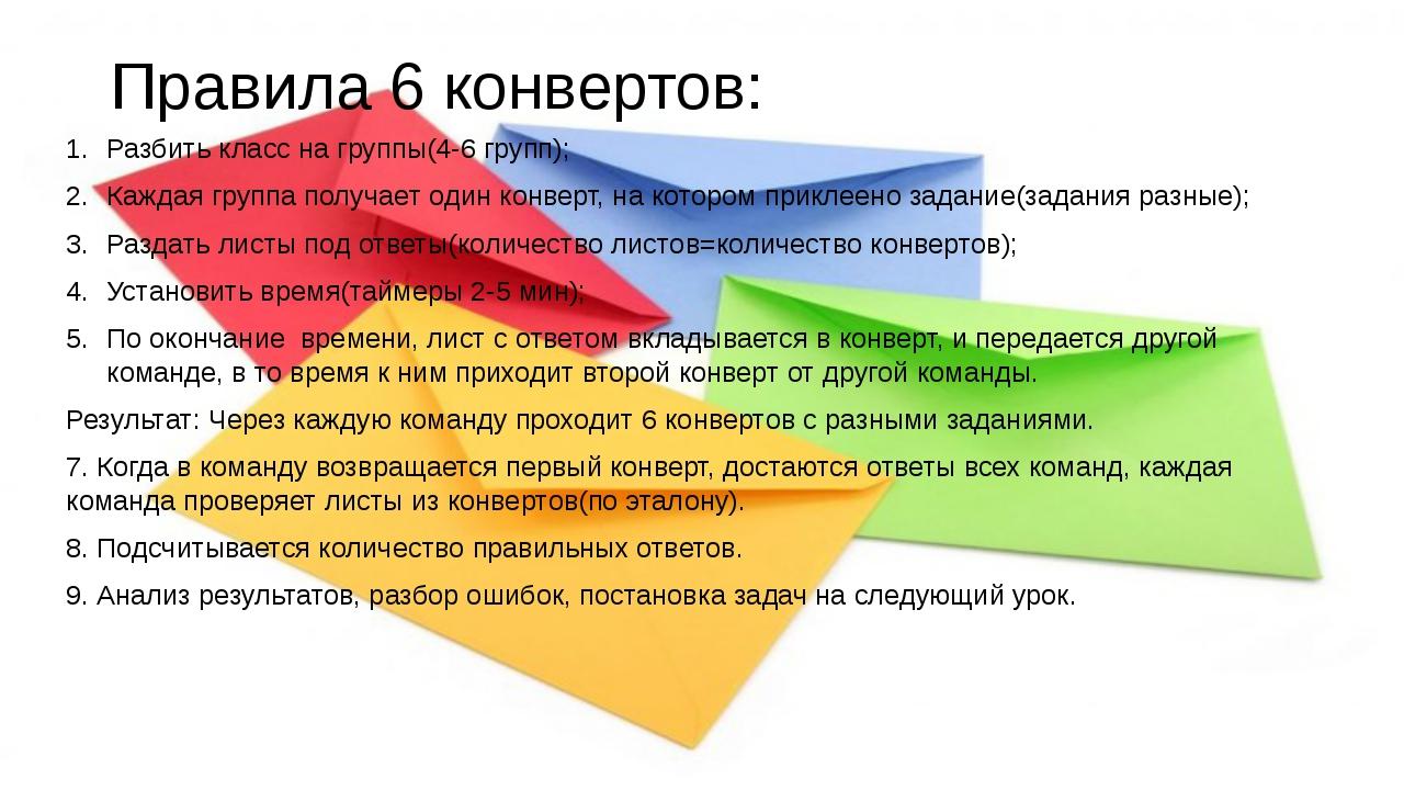 Правила 6 конвертов: Разбить класс на группы(4-6 групп); Каждая группа получа...