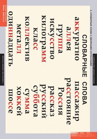 http://www.xn--b1aesdbrr2d4cr.xn--p1ai/NACH_SKOOL/RUSS/087/images/4_2.jpg