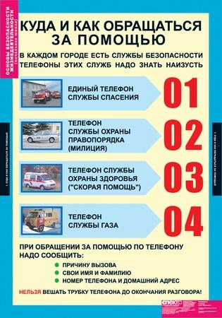 http://www.xn--b1aesdbrr2d4cr.xn--p1ai/NACH_SKOOL/OBG/084/images/01_obrashtsya_za_pomosh.jpg