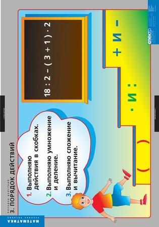 http://www.xn--b1aesdbrr2d4cr.xn--p1ai/NACH_SKOOL/MATM/008/images/017.jpg