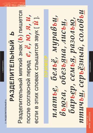 http://www.xn--b1aesdbrr2d4cr.xn--p1ai/NACH_SKOOL/RUSS/004/images/2ob-2.jpg