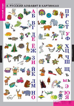 http://www.xn--b1aesdbrr2d4cr.xn--p1ai/NACH_SKOOL/RUSS/001/images/02_04.jpg