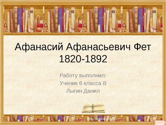 Творчество Тем временем росла его поэтическая слава: успех вышедшей в 1850 г...