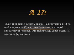 А 17: «Осенний день в Сокольниках» – единственная (1) по всей видимости (2) к