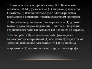 1. Память о том, как принял книгу В.Г. Белинский, осталась с Ф.М. Достоевским