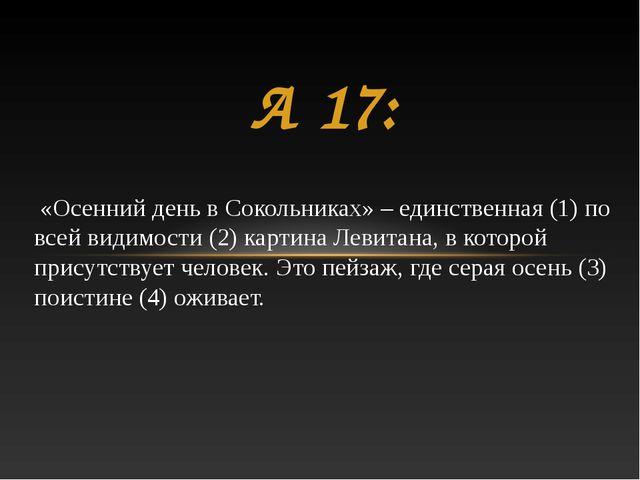 А 17: «Осенний день в Сокольниках» – единственная (1) по всей видимости (2) к...