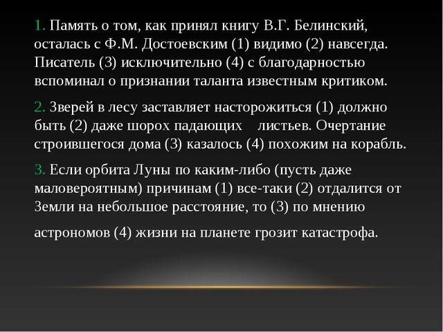 1. Память о том, как принял книгу В.Г. Белинский, осталась с Ф.М. Достоевским...
