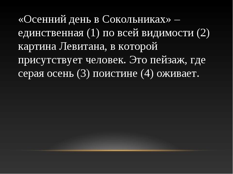 «Осенний день в Сокольниках» – единственная (1) по всей видимости (2) картина...