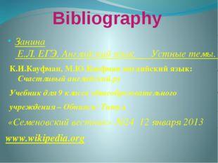 Bibliography Занина Е.Л. ЕГЭ. Английский язык. Устные темы. –М.: Айрис-пресс,