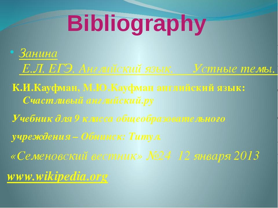 Bibliography Занина Е.Л. ЕГЭ. Английский язык. Устные темы. –М.: Айрис-пресс,...