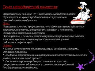 Тема методической комиссии: «Приоритетное значение ИКТ в познавательной деяте