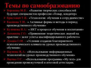 Воронина М.В.- «Развитие творческих способностей будущих специалистов професс
