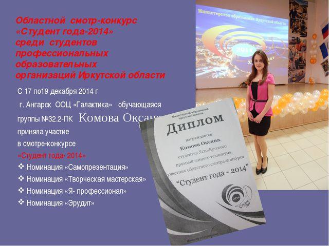 Областной смотр-конкурс «Студент года-2014» среди студентов профессиональных...