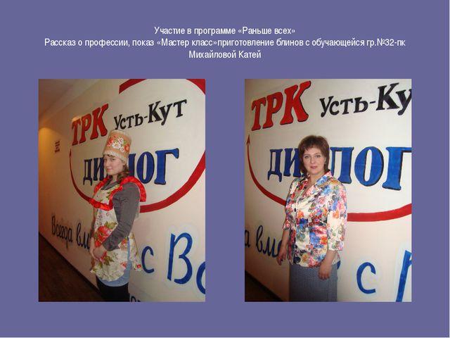 Участие в программе «Раньше всех» Рассказ о профессии, показ «Мастер класс»пр...