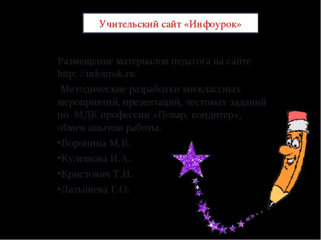 Учительский сайт «Инфоурок» Размещение материалов педагога на сайте http: //i...