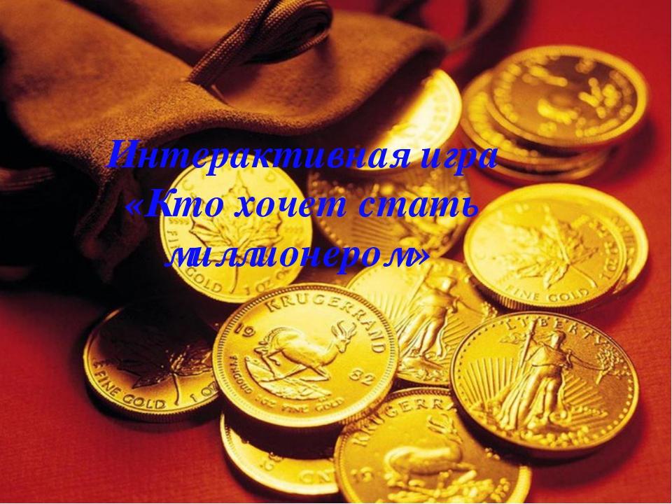 Интерактивная игра «Кто хочет стать миллионером»
