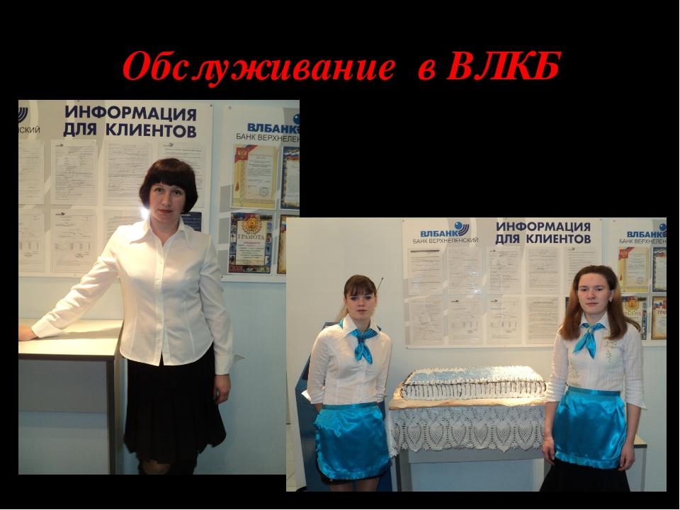 Обслуживание в ВЛКБ