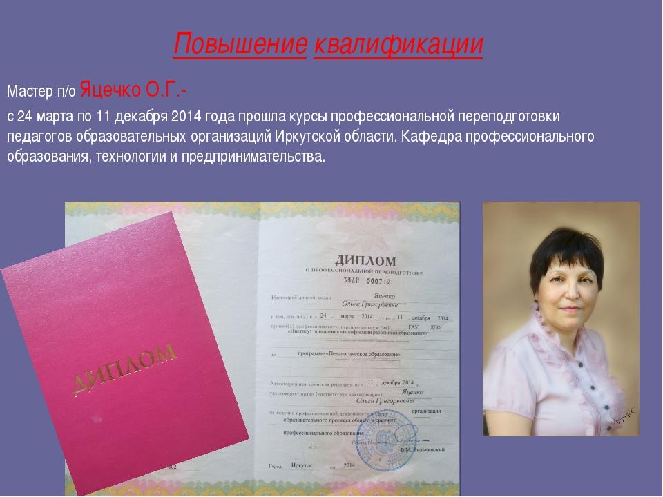 Повышение квалификации Мастер п/о Яцечко О.Г.- с 24 марта по 11 декабря 2014...