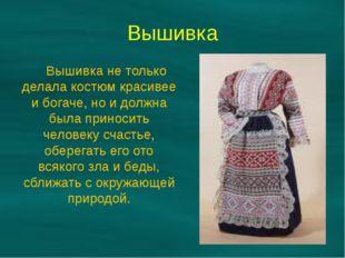 Вышивка Вышивка не только делала костюм красивее и богаче, но и должна была п