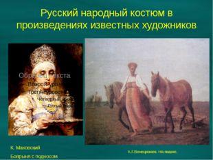 Русский народный костюм в произведениях известных художников К. Маковский Боя