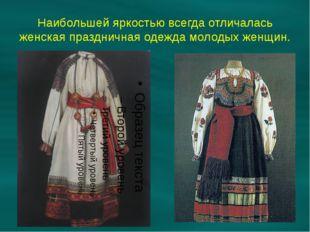 Наибольшей яркостью всегда отличалась женская праздничная одежда молодых женщ