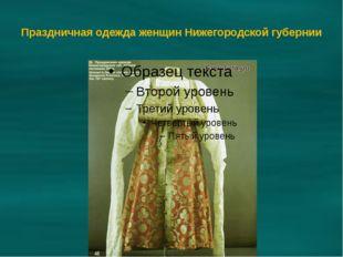 Праздничная одежда женщин Нижегородской губернии