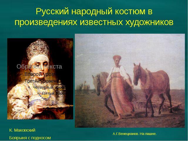 Русский народный костюм в произведениях известных художников К. Маковский Боя...