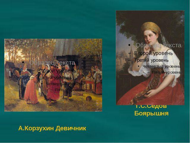 А.Корзухин Девичник Г.С.Седов Боярышня