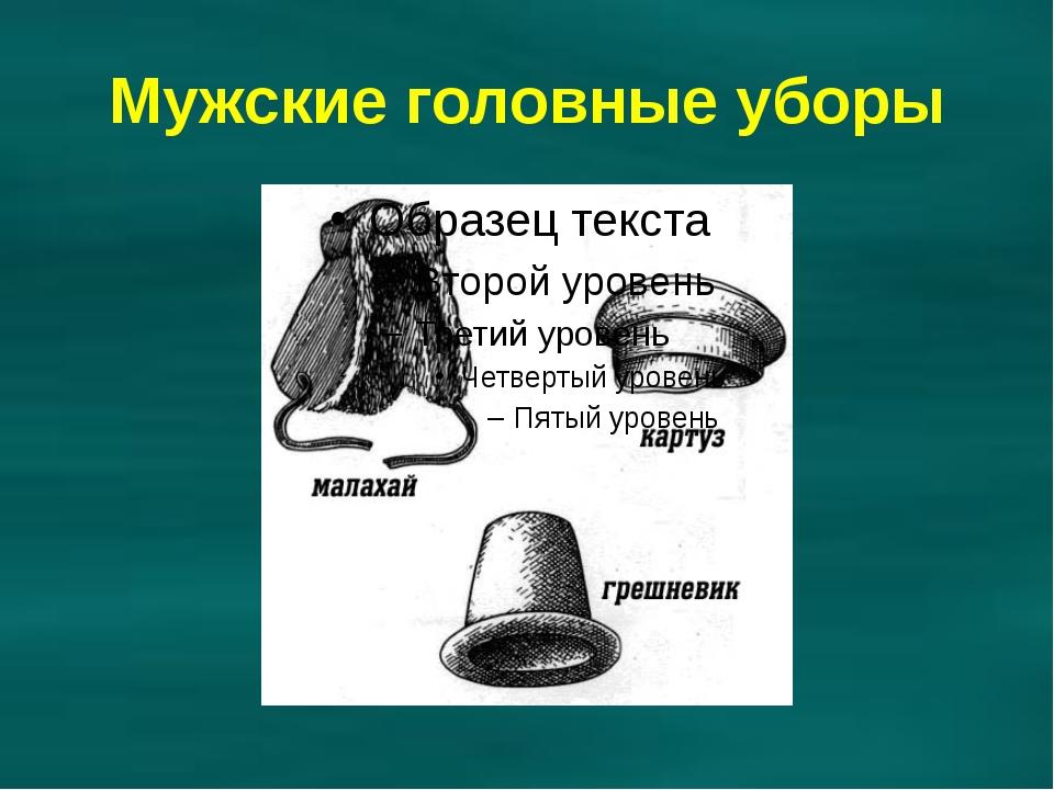 Мужские головные уборы