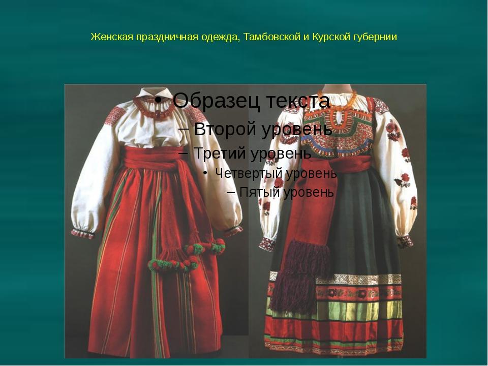 Женская праздничная одежда, Тамбовской и Курской губернии