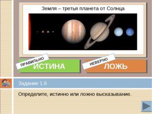 Определите, истинно или ложно высказывание. Задание 1.6 Земля – третья планет
