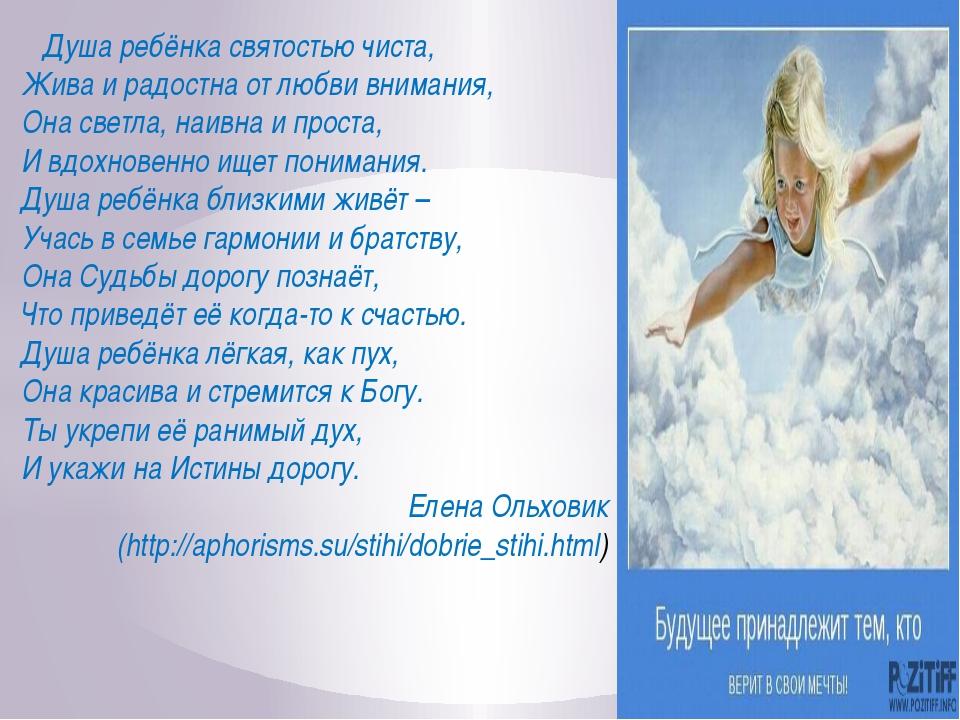 Душа ребёнка святостью чиста, Жива и радостна от любви внимания, Она светла,...